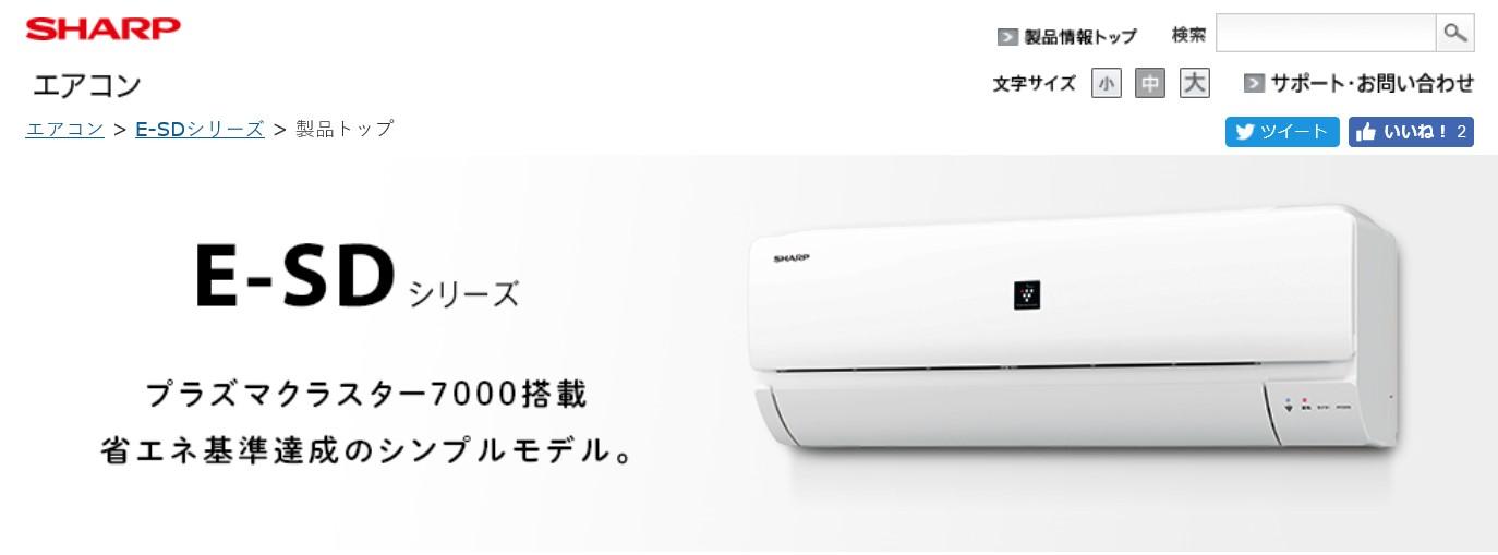 【家電】6畳用のエアコンを買い替えるために掛かる費用とは?【購入】