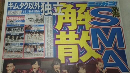 【衝撃】国民的人気アイドルグループSMAP(スマップ)の解散報道が流れる