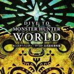 全560ページ!税込み5,378円のモンハンワールド公式設定資料集「DIVE TO MONSTER HUNTER: WORLD」を購入してみた感想
