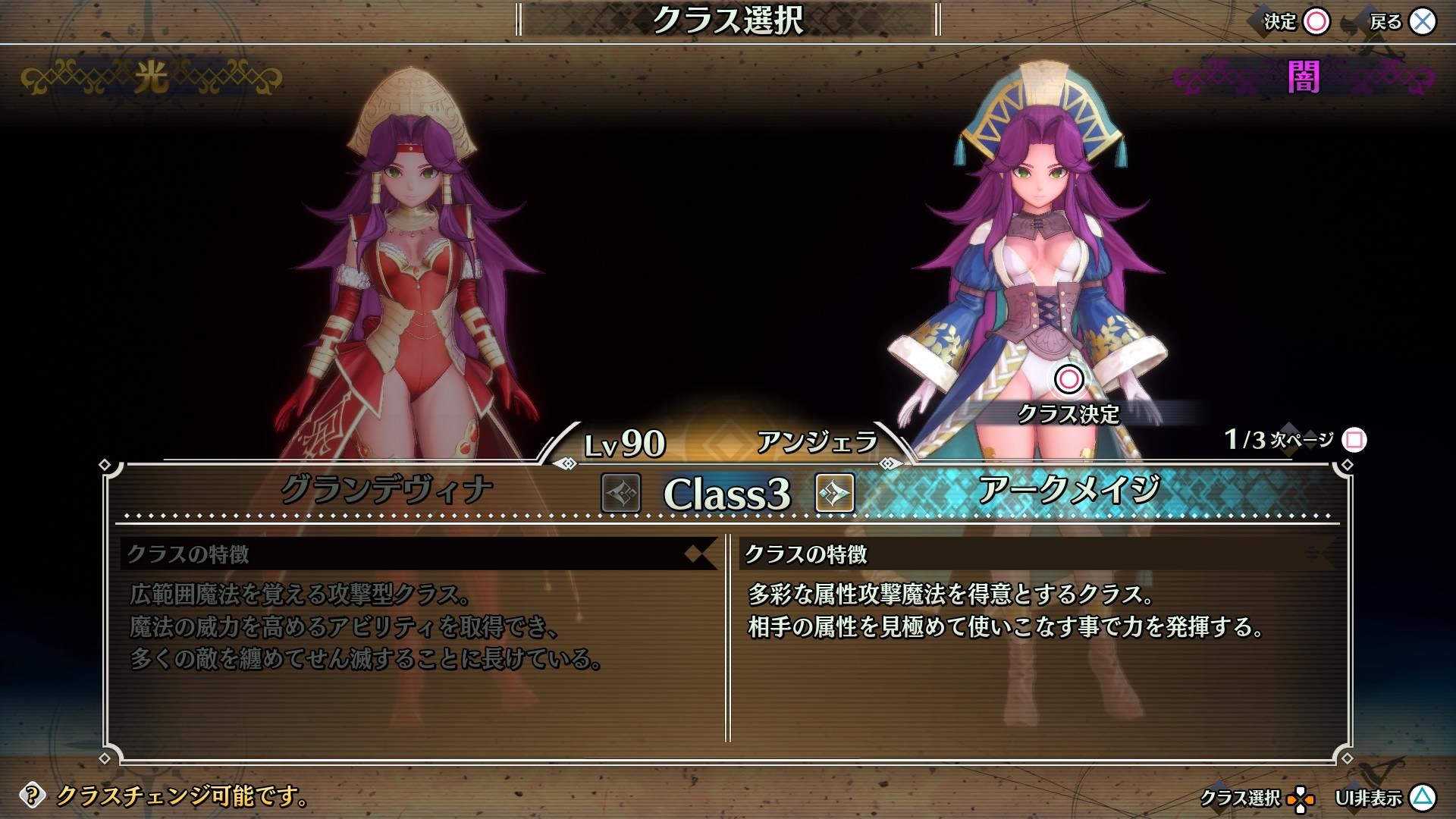 3 クラス アンジェラ 伝説 剣 聖