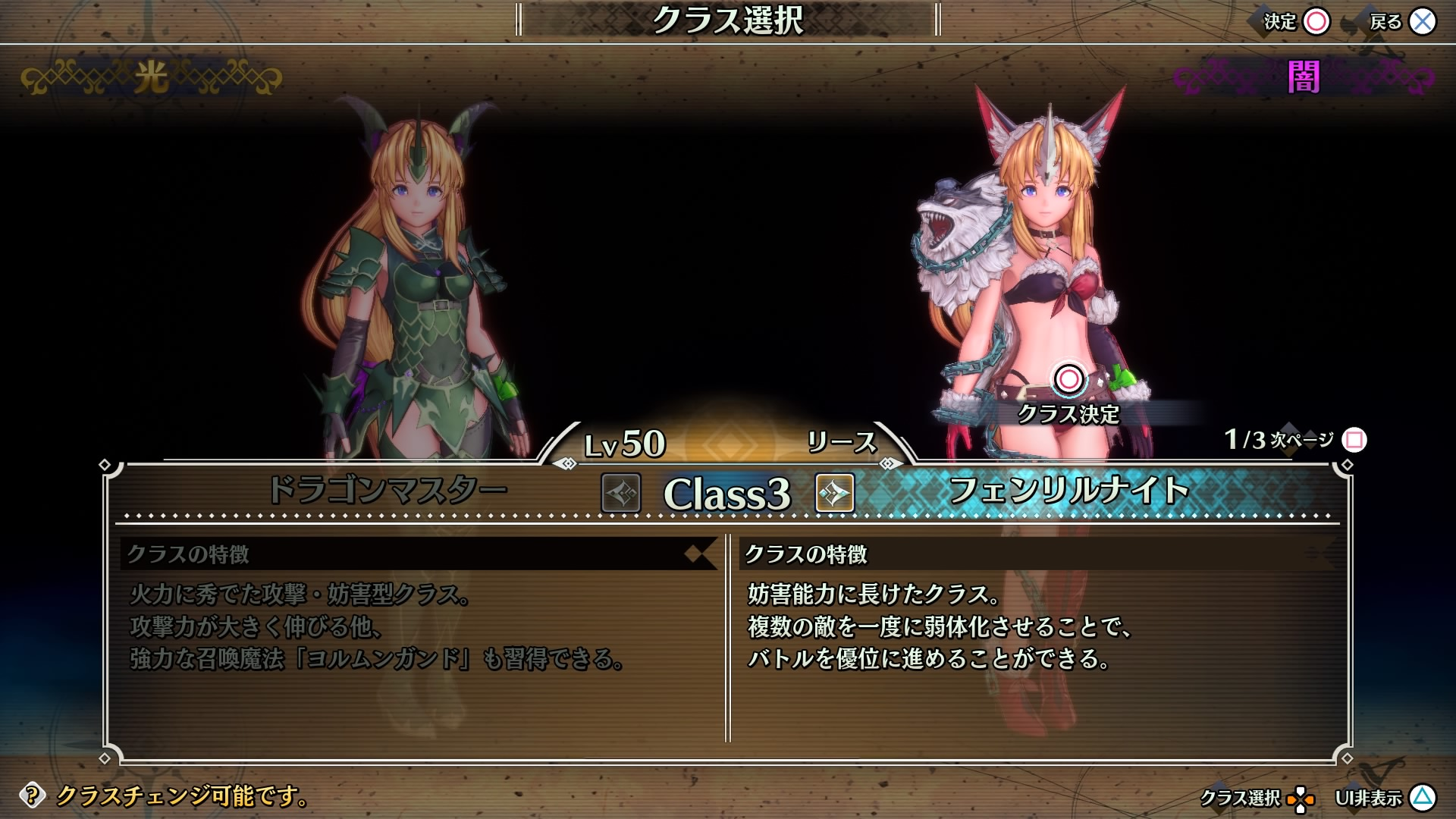 伝説 3 クラスチェンジ リメイク 聖 剣 聖剣伝説3 リメイク版|おすすめのクラスチェンジ